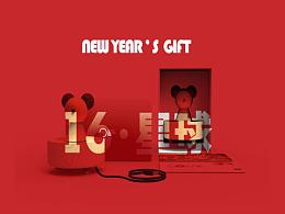2020鼠年礼盒 鼠来宝文创产品设计