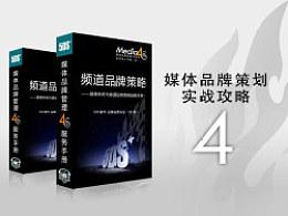 媒体品牌策略研究(四)