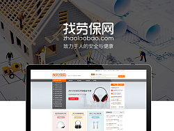 B2B电商平台web界面设计和UI规范