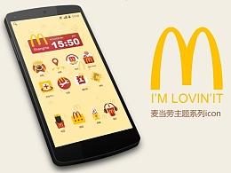 麦当劳I'm lovin' it