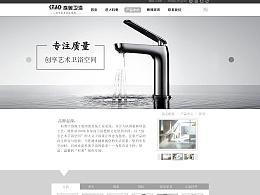 卫浴  网页