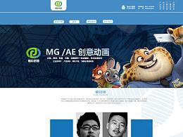 动画首页设计