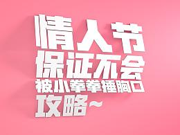 南宁保税进口商品直销店2017情人节促销水牌