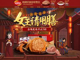 锦晟轩3.8海报
