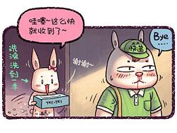 一一兔品牌推广漫画