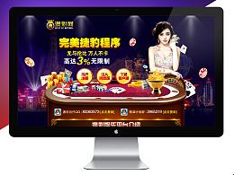 澳彩娱乐网站的单页设计