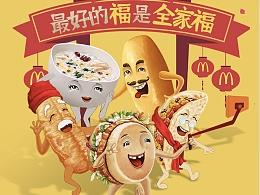 麦当劳早餐商业插画