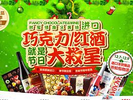 [进口食品暖冬季]圣诞节备货周专题页面-巧克力/红酒