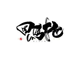 毛笔字体<柒月>