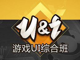 U&I 游戏UI 网络综合班