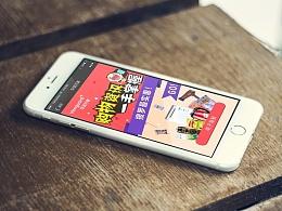 华润万家--电子杂志封面 手机端H5页面