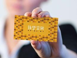 筑梦空间--LOGO设计-品牌VI-品牌策划-字体设计-品牌推广