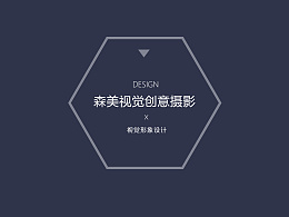 森美视觉创意摄影 品牌视觉形象 VI设计 品牌文化