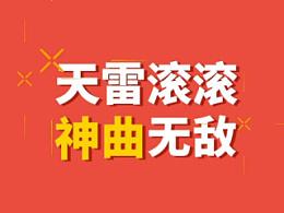 网易云音乐—motion graphic