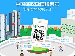 中国邮政官位微信服务号宣传海报