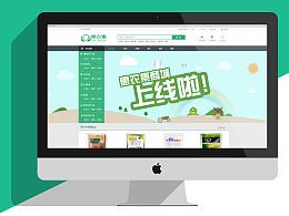 惠农集网站的商城首页