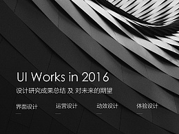 UI Works & Thinking in 2016