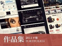 2011网页设计作品集 下
