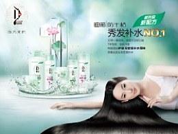 化妆品类海报二