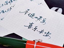 圣诞手写,传递快乐