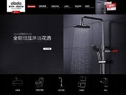 卫浴产品首页设计
