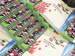 33周年同学聚会纪念册设计定制|同学联谊会纪念册制作|成都百铂文化