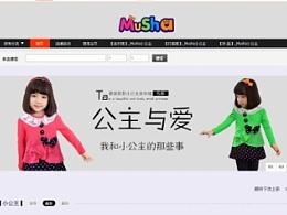 模仿别人的作品。Musha童装店淘宝首页设计