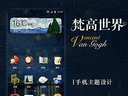【梵高世界】手机主题设计