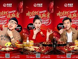 食术FOODLIFE | 麻雀牌小龙虾