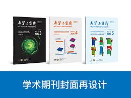 学术性期刊封面改版设计