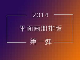 2014年画册排版第一弹