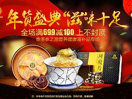 传统滋补品食品电商新年活动设计专题页面