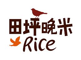 广东大将策划——田坪晚米 汕头包装设计 大米包装设计 包装设计 中高端大米设计 杂粮 五谷杂粮设计