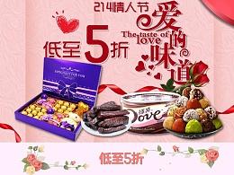 京东西南情人节页面截图