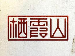 【栖霞山】字体设计