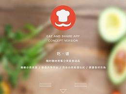 【食·谱】 美食APP  展示