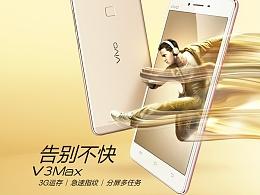 vivo手机v3\v3max手机电商详情页