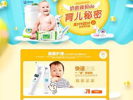 母婴用品专题活动页面