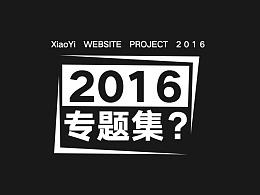 【专题】2016网站专题年终总结