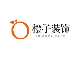 橙子装饰品牌设计案【孙圣朝】