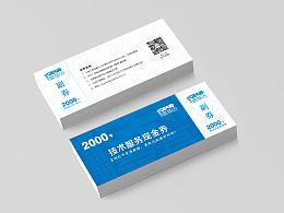 优惠券/现金券/代金券/科技/基因  蓝色