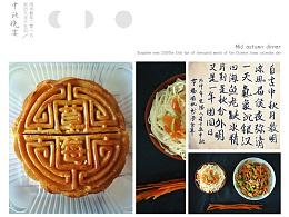中秋佳节晚宴