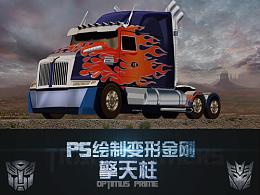 ps绘制《变形金刚4》擎天柱——超写实卡车