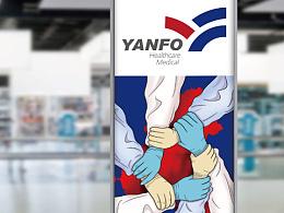 YANFO沿方—-品牌设计三套标准提案博邦2020作品