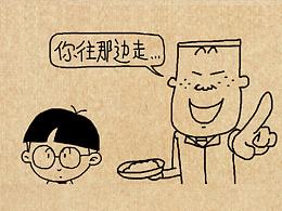 小明漫画——厕所风云
