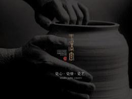 earlybird辰鸟设计_玉满窑陶瓷