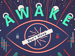 [AWAKE觉醒] 设计海报