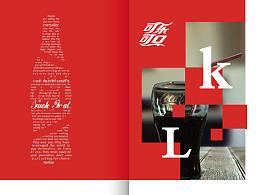 可乐宣传册