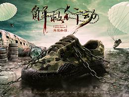 鞋子合成海报 鞋子全屏海报 首页banner 鞋子创意海报 男鞋海报 户外鞋类海报 灵感创意海报