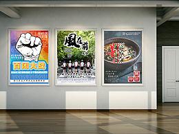 校园宣传海报